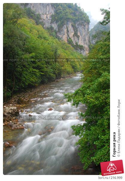 Горная река, фото № 216999, снято 14 октября 2007 г. (c) Елена Падарян / Фотобанк Лори