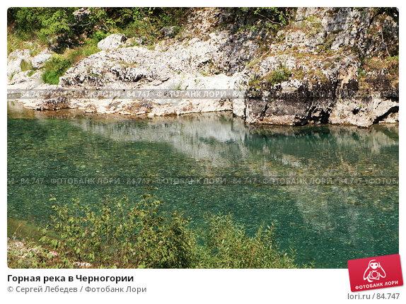 Горная река в Черногории, фото № 84747, снято 29 августа 2007 г. (c) Сергей Лебедев / Фотобанк Лори