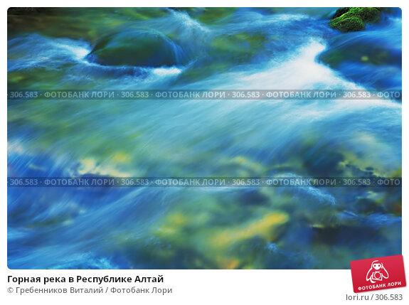 Купить «Горная река в Республике Алтай», фото № 306583, снято 22 апреля 2018 г. (c) Гребенников Виталий / Фотобанк Лори