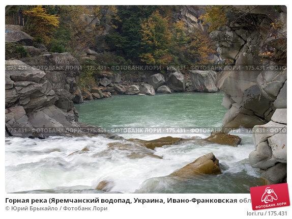 Горная река (Яремчанский водопад, Украина, Ивано-Франковская обл.), фото № 175431, снято 4 октября 2007 г. (c) Юрий Брыкайло / Фотобанк Лори
