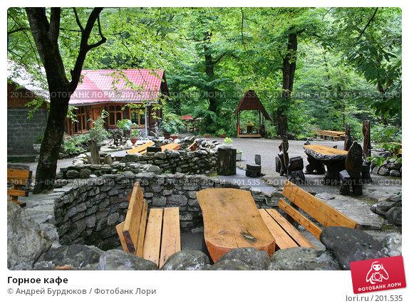 Горное кафе, фото № 201535, снято 2 августа 2007 г. (c) Андрей Бурдюков / Фотобанк Лори