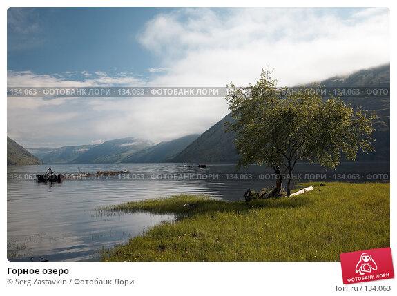 Горное озеро, фото № 134063, снято 2 июля 2006 г. (c) Serg Zastavkin / Фотобанк Лори