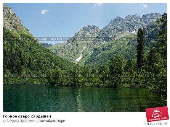 Купить «Горное озеро Кардывач», фото № 283103, снято 31 июля 2007 г. (c) Андрей Пашкевич / Фотобанк Лори