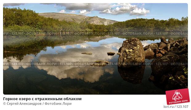 Горное озеро с отраженным облаком, фото № 123107, снято 21 июля 2017 г. (c) Сергей Александров / Фотобанк Лори