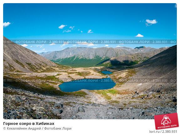 Купить «Горное озеро в Хибинах», фото № 2380931, снято 6 июля 2010 г. (c) Кекяляйнен Андрей / Фотобанк Лори