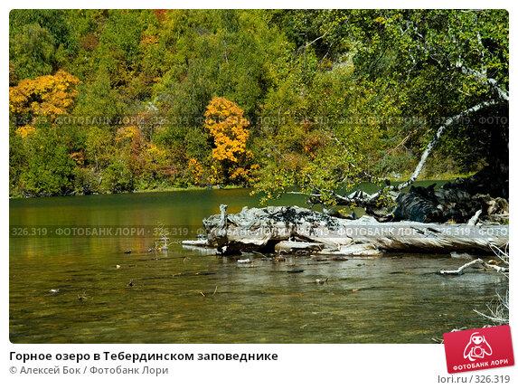 Купить «Горное озеро в Тебердинском заповеднике», фото № 326319, снято 29 сентября 2007 г. (c) Алексей Бок / Фотобанк Лори