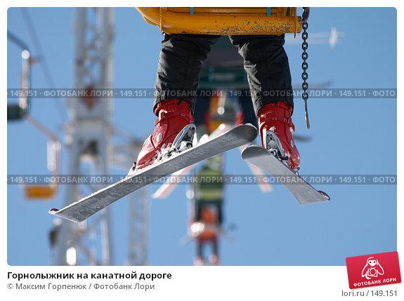 Горнолыжник на канатной дороге, фото № 149151, снято 9 февраля 2007 г. (c) Максим Горпенюк / Фотобанк Лори