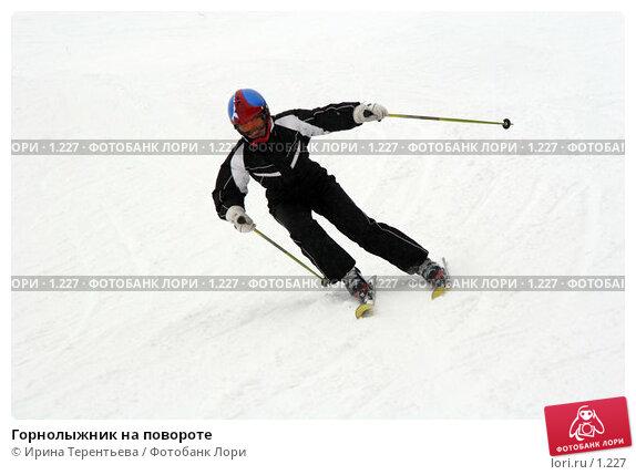 Горнолыжник на повороте, эксклюзивное фото № 1227, снято 22 февраля 2006 г. (c) Ирина Терентьева / Фотобанк Лори