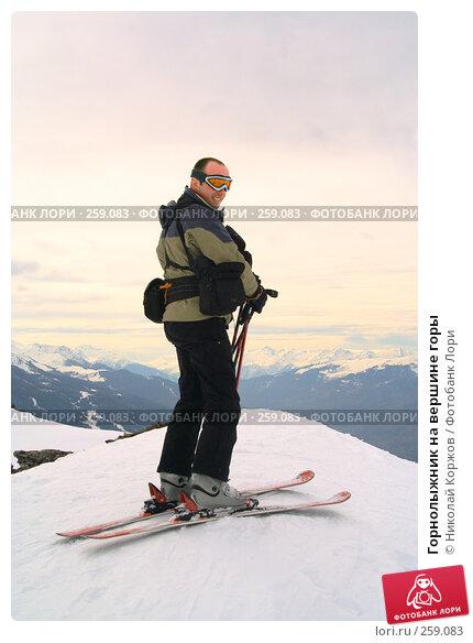 Купить «Горнолыжник на вершине горы», фото № 259083, снято 9 марта 2008 г. (c) Николай Коржов / Фотобанк Лори
