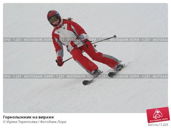 Горнолыжник на вираже, эксклюзивное фото № 1231, снято 22 февраля 2006 г. (c) Ирина Терентьева / Фотобанк Лори