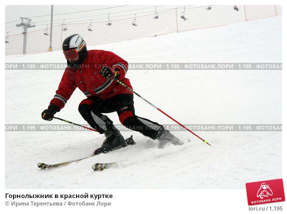 Горнолыжник в красной куртке, эксклюзивное фото № 1195, снято 22 февраля 2006 г. (c) Ирина Терентьева / Фотобанк Лори