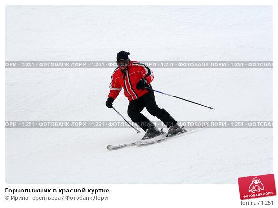 Горнолыжник в красной куртке, эксклюзивное фото № 1251, снято 22 февраля 2006 г. (c) Ирина Терентьева / Фотобанк Лори