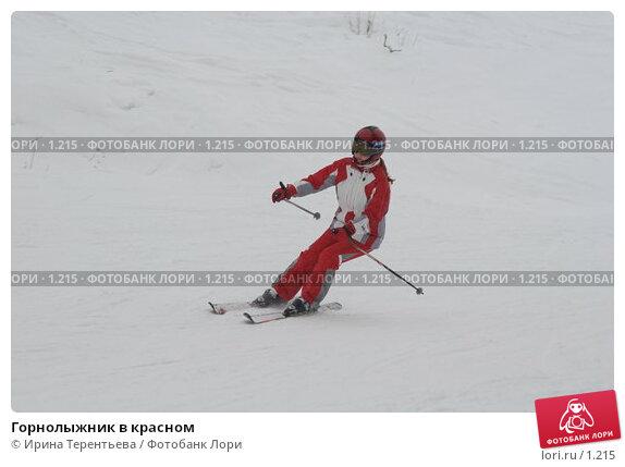 Горнолыжник в красном, эксклюзивное фото № 1215, снято 22 февраля 2006 г. (c) Ирина Терентьева / Фотобанк Лори