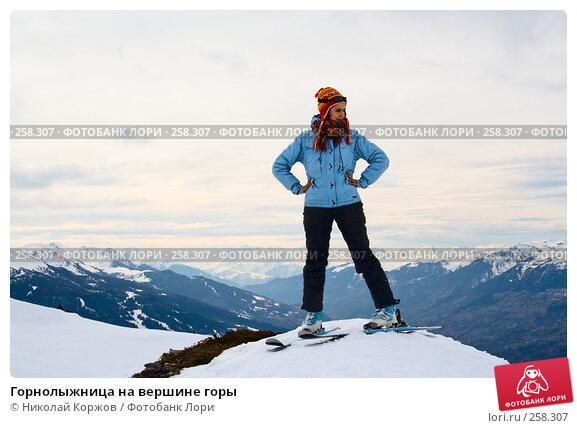 Горнолыжница на вершине горы, фото № 258307, снято 22 октября 2016 г. (c) Николай Коржов / Фотобанк Лори