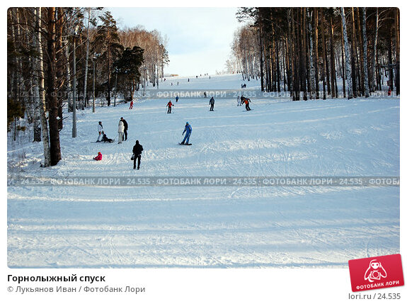 Горнолыжный спуск, фото № 24535, снято 6 января 2007 г. (c) Лукьянов Иван / Фотобанк Лори