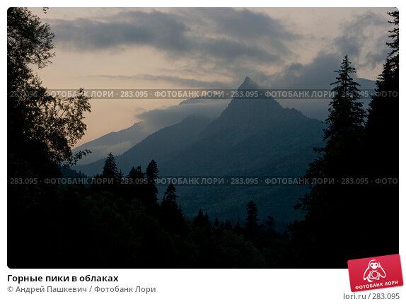 Купить «Горные пики в облаках», фото № 283095, снято 27 июля 2007 г. (c) Андрей Пашкевич / Фотобанк Лори
