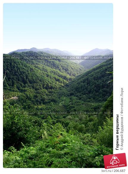 Купить «Горные вершины», фото № 206687, снято 9 августа 2007 г. (c) Андрей Бурдюков / Фотобанк Лори