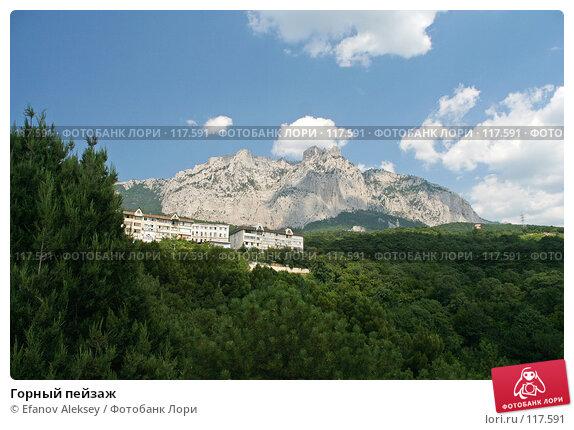 Горный пейзаж, фото № 117591, снято 28 июля 2006 г. (c) Efanov Aleksey / Фотобанк Лори