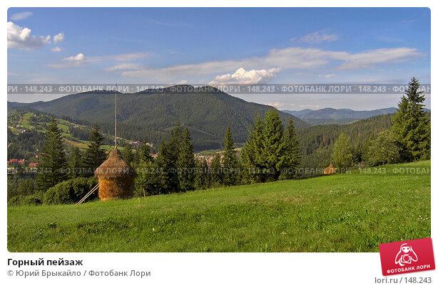 Горный пейзаж, фото № 148243, снято 23 января 2017 г. (c) Юрий Брыкайло / Фотобанк Лори