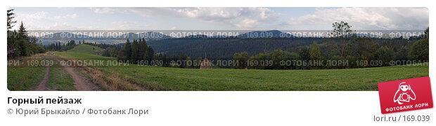 Купить «Горный пейзаж», фото № 169039, снято 18 марта 2018 г. (c) Юрий Брыкайло / Фотобанк Лори
