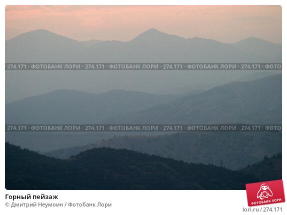 Купить «Горный пейзаж», эксклюзивное фото № 274171, снято 23 ноября 2017 г. (c) Дмитрий Неумоин / Фотобанк Лори