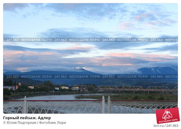 Горный пейзаж. Адлер, фото № 241963, снято 7 сентября 2006 г. (c) Юлия Селезнева / Фотобанк Лори