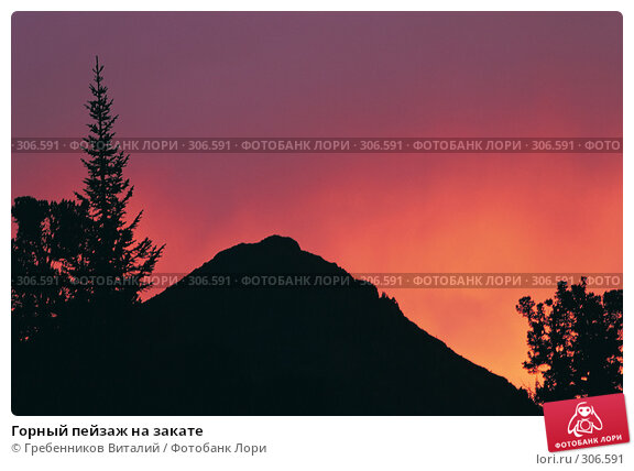 Горный пейзаж на закате, фото № 306591, снято 26 июля 2017 г. (c) Гребенников Виталий / Фотобанк Лори