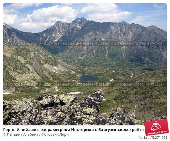Горный пейзаж с озерами реки Нестериха в Баргузинском хребте на озере Байкал (2013 год). Стоковое фото, фотограф Пыткина Альбина / Фотобанк Лори