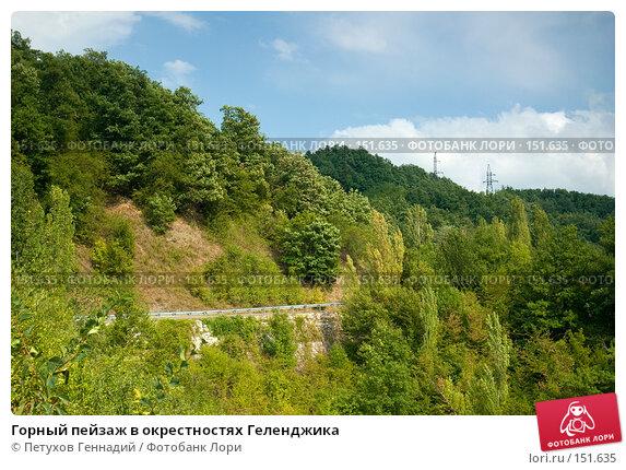 Горный пейзаж в окрестностях Геленджика, фото № 151635, снято 8 августа 2007 г. (c) Петухов Геннадий / Фотобанк Лори
