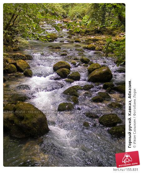 Горный ручей. Кавказ, Абхазия., фото № 155831, снято 9 августа 2007 г. (c) Иван Сазыкин / Фотобанк Лори