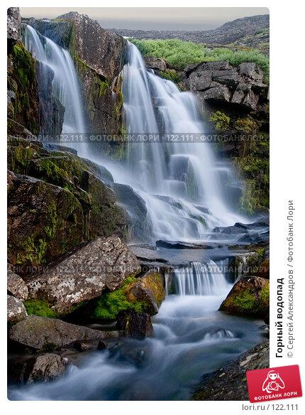 Купить «Горный водопад», фото № 122111, снято 7 августа 2007 г. (c) Сергей Александров / Фотобанк Лори