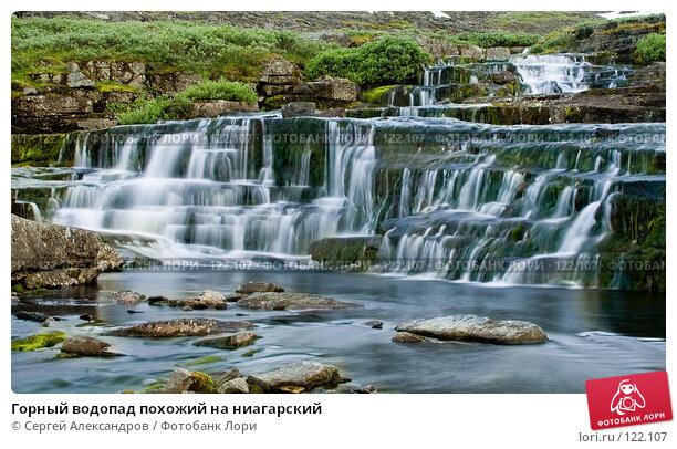 Горный водопад похожий на ниагарский, фото № 122107, снято 7 августа 2007 г. (c) Сергей Александров / Фотобанк Лори