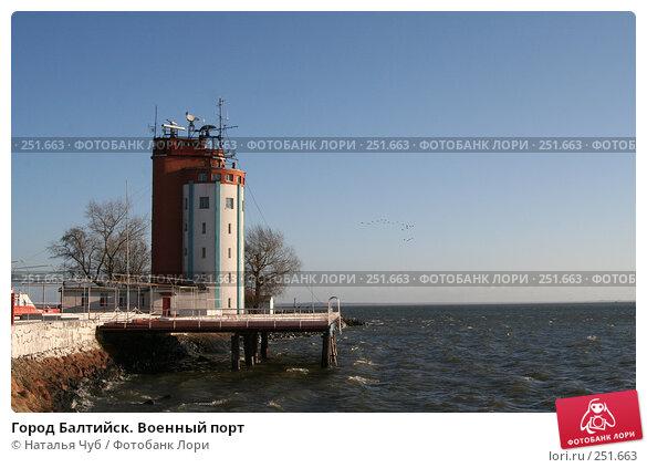 Город Балтийск. Военный порт, фото № 251663, снято 25 февраля 2008 г. (c) Наталья Чуб / Фотобанк Лори