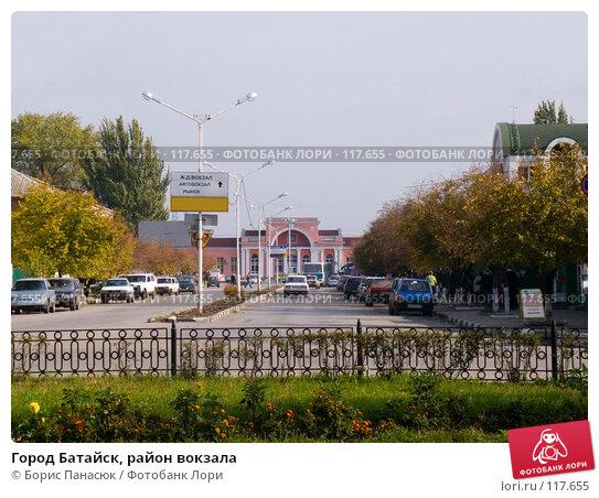 Город Батайск, район вокзала, фото № 117655, снято 22 сентября 2006 г. (c) Борис Панасюк / Фотобанк Лори