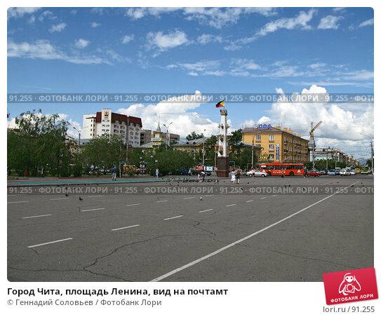 Купить «Город Чита, площадь Ленина, вид на почтамт», фото № 91255, снято 9 июля 2007 г. (c) Геннадий Соловьев / Фотобанк Лори
