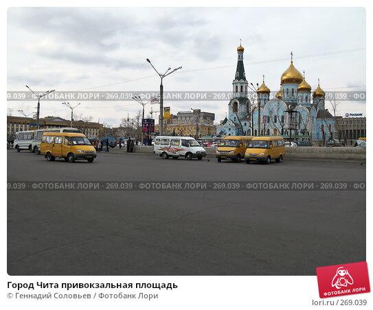 Город Чита привокзальная площадь, фото № 269039, снято 20 апреля 2008 г. (c) Геннадий Соловьев / Фотобанк Лори