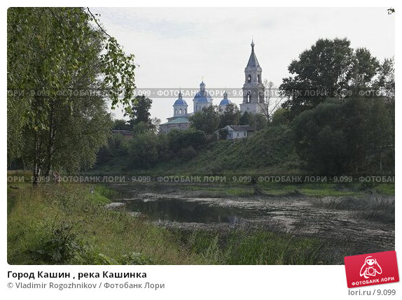 Город Кашин , река Кашинка, фото № 9099, снято 28 июля 2017 г. (c) Vladimir Rogozhnikov / Фотобанк Лори