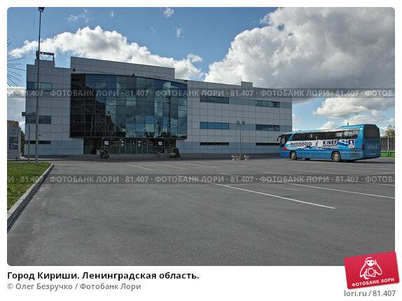 Город Кириши. Ленинградская область., фото № 81407, снято 8 сентября 2007 г. (c) Олег Безручко / Фотобанк Лори