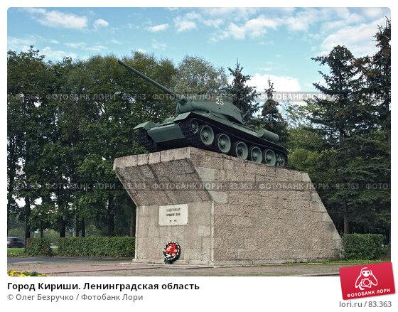 Город Кириши. Ленинградская область, фото № 83363, снято 5 сентября 2007 г. (c) Олег Безручко / Фотобанк Лори
