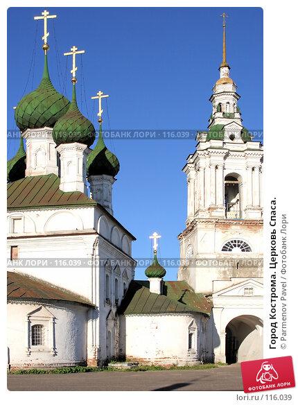 Город Кострома. Церковь Спаса., фото № 116039, снято 18 июля 2007 г. (c) Parmenov Pavel / Фотобанк Лори