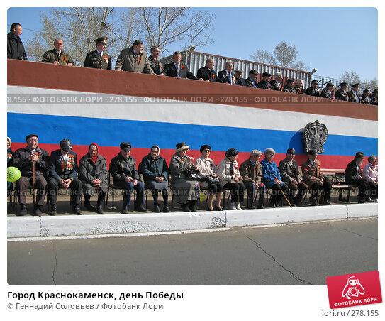 Город Краснокаменск, день Победы, фото № 278155, снято 9 мая 2008 г. (c) Геннадий Соловьев / Фотобанк Лори