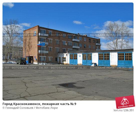 Город Краснокаменск, пожарная часть № 9, фото № 236351, снято 27 марта 2008 г. (c) Геннадий Соловьев / Фотобанк Лори