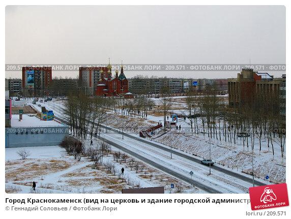 Город Краснокаменск (вид на церковь и здание городской администрации), фото № 209571, снято 21 февраля 2008 г. (c) Геннадий Соловьев / Фотобанк Лори