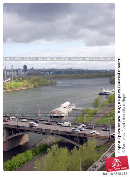 Город Красноярск. Вид на реку Енисей и мост, фото № 308235, снято 22 мая 2008 г. (c) Parmenov Pavel / Фотобанк Лори