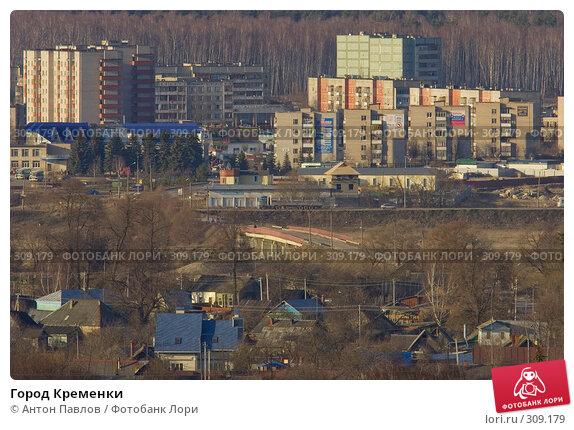 Город Кременки, фото № 309179, снято 27 марта 2008 г. (c) Антон Павлов / Фотобанк Лори