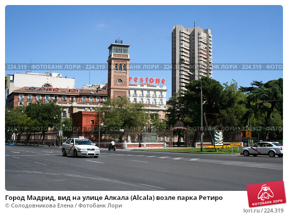 Купить «Город Мадрид, вид на улице Алкала (Alcala) возле парка Ретиро», фото № 224319, снято 14 сентября 2005 г. (c) Солодовникова Елена / Фотобанк Лори