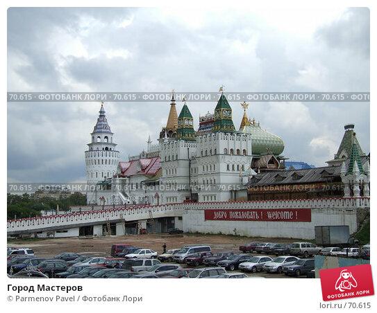 Город Мастеров, фото № 70615, снято 5 августа 2007 г. (c) Parmenov Pavel / Фотобанк Лори