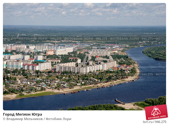 города мегион фото