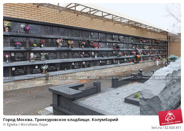 Купить «Город Москва. Троекуровское кладбище. Колумбарий», фото № 32920411, снято 11 ноября 2019 г. (c) EgleKa / Фотобанк Лори
