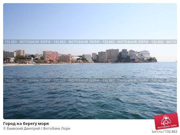 Купить «Город на берегу моря», фото № 132863, снято 29 июня 2007 г. (c) Баевский Дмитрий / Фотобанк Лори